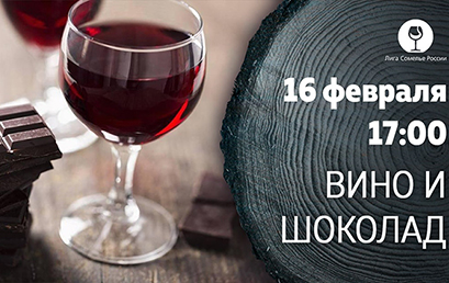 Дегустационный мастер класс «Вино и шоколад»