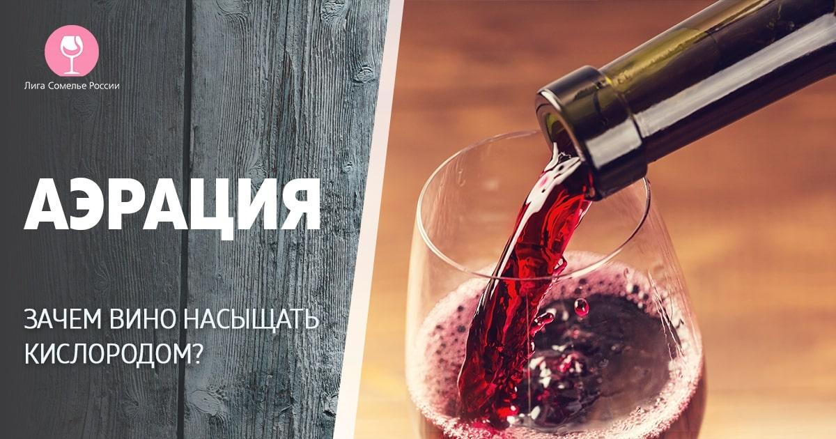 Аэрация. Зачем вино насыщать кислородом