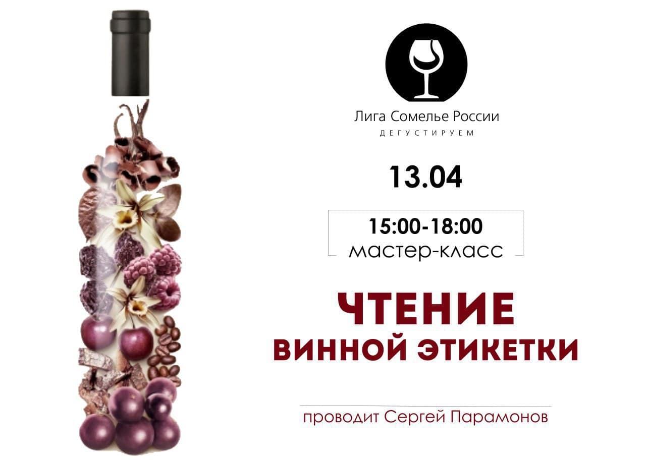 Мастер-класс «Чтение винной этикетки»