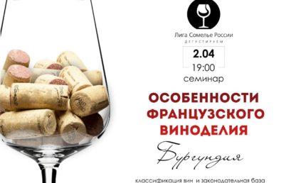 Семинар «Особенности Французского виноделия. Бургундия»