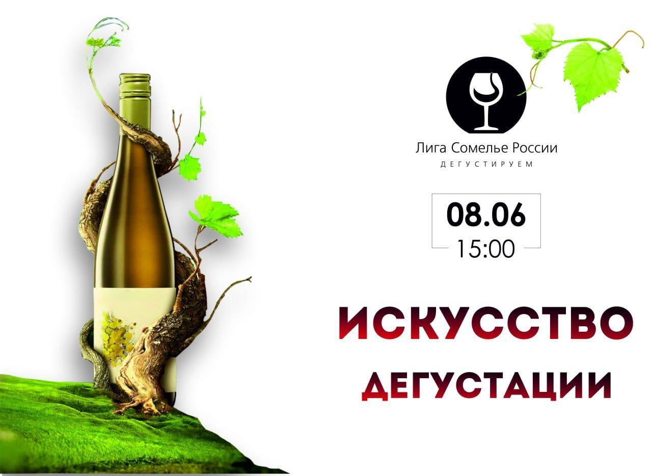 Мастер-класс «Искусство дегустации вин»