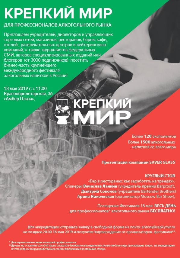 VI международный фестиваль алкогольных напитков «КРЕПКИЙ МИР»