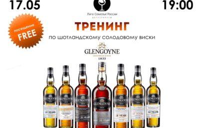 БЕСПЛАТНЫЙ тренинг  по шотландскому виски «Glengoyne»