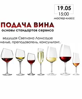 Мастер-класс «Подача вина. Основы сервиса»