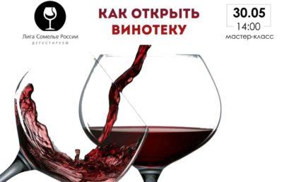 Мастер — класс «Как открыть винотеку»