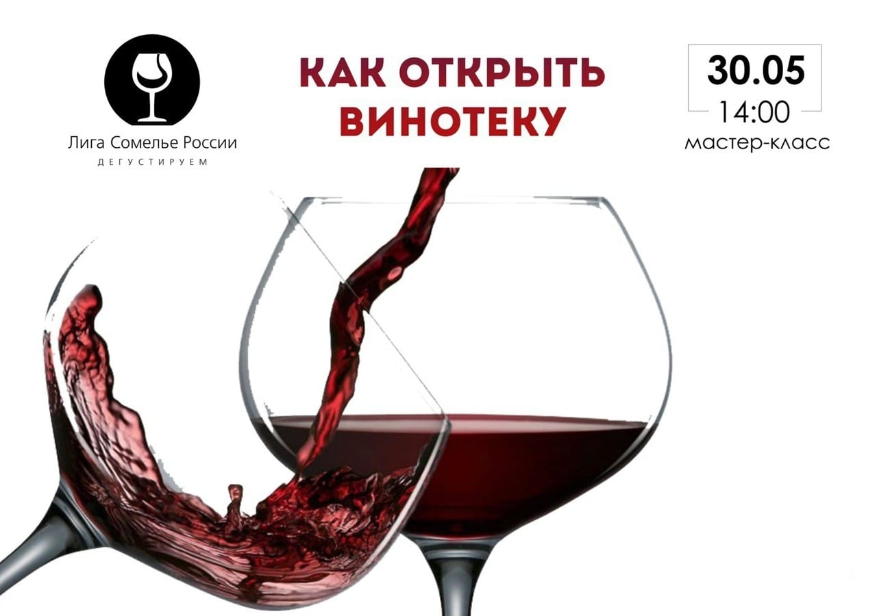 Мастер – класс «Как открыть винотеку»